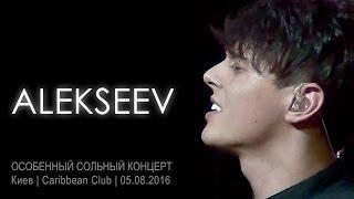 Alekseev. Особенный сольный концерт. Киев, Caribbean Club, 05.08.2016.