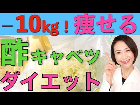 【酢キャベツ】食べて痩せる!短期間で−10kgやせる脂肪燃焼レシピを大公開!激旨です【腸活ダイエット】