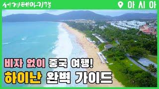 세계테마기행 | 하이난 여행 이 영상 하나면 끝!