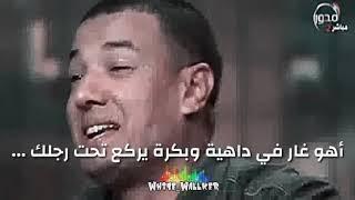 كل أصحابك عابوه .. أهو غار في داهيه ... هشام الجخ .. بالموسيقي