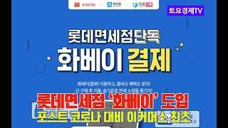 [토요경제] 롯데면세점, '포스트 코로나' 대비 국내 …