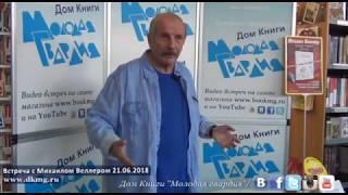"""Михаил Веллер в """"Молодой гвардии"""" 21.06.2018"""
