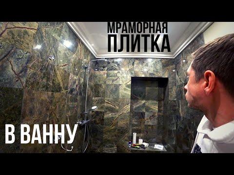 Монтаж / укладка мраморной плитки 🌳 Bidasar Green 305*305*10мм 🌳 в ванной