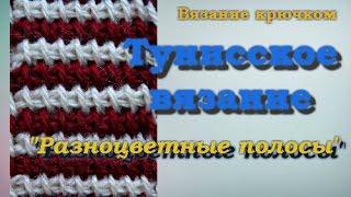 Тунисское вязание крючком. Узор