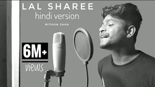 Download Lal Sharee | Hindi Version | Mithun Saha Mp3