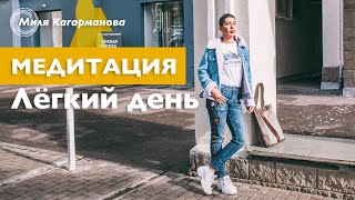 Медитация «Легкий день». Миля Кагарманова