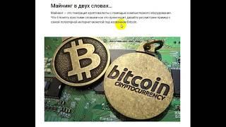 №2 Что такое майнинг криптовалюты (простыми словами) - как заработать биткоин?