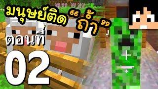 มายคราฟ 1.14.3: มนุษย์ยุคหิน บ้านอยู่ในถ้ำ #2 | Minecraft เอาชีวิตรอดมายคราฟ