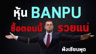หุ้นBanpu ซื้อตอนนี้ รวยแน่ๆ