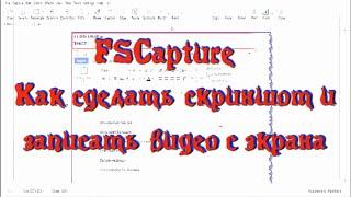 Как сделать скриншот FSCapture
