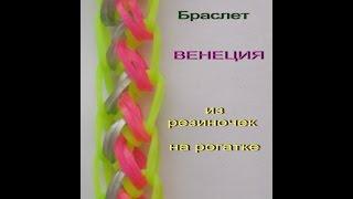 видео Уроки плетения из резинок на рогатке: браслет «Венеция»