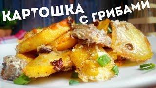 Картошка запеченная в духовке с грибами, со сметаной и майонезом рецепт на ужин, на обед