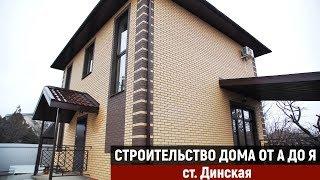 Строительство дома от А и до Я | Строительство дома в Краснодаре