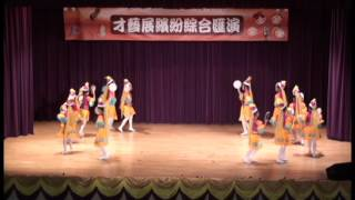2015 - 2016 年度 才藝展繽紛 初級舞蹈組