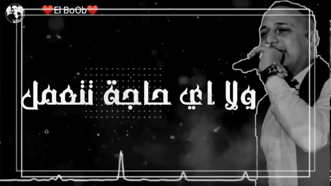 حاله واتس رضا البحراوي من مسلسل هوجان