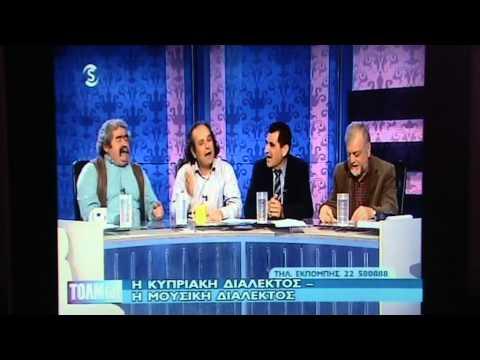 TONYS SOLOMOU - FONES TIS KYPROU-SIGMA TV
