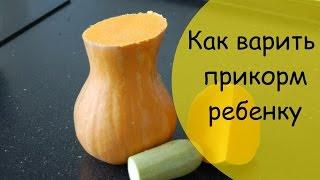 Как варить прикорм из овощей ребенку 6 месяцев