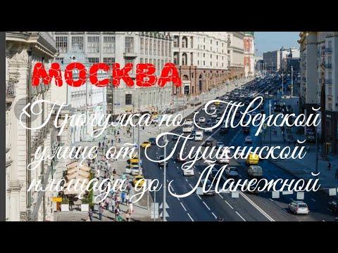 Москва. Прогулка по Тверской улице от Пушкинской площади до Манежной