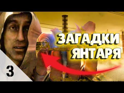 О чем был S.T.A.L.K.E.R.: Тень Чернобыля Часть 3. #noOLD | Обзор | Прохождение