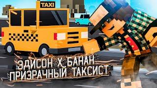 ЭДИСОН x БАНАН - Призрачный Таксист 🚖 (feat. EdisonPts) [prod. Капуста]
