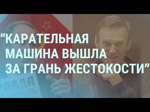 Почему Кремль не отпускает Навального | УТРО | 18.02.21