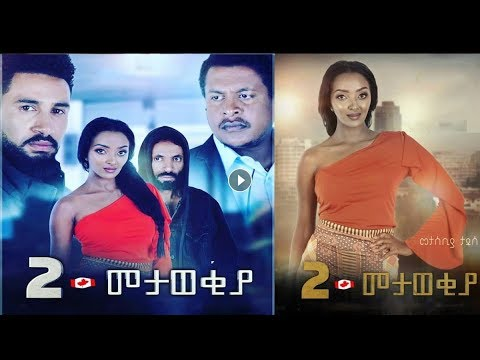 Hulet Metawekiya new ethiopian movie 2019
