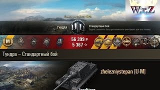 Jagdtiger  х12  Тундра – Стандартный бой  World of Tanks 0.9.13 WОT