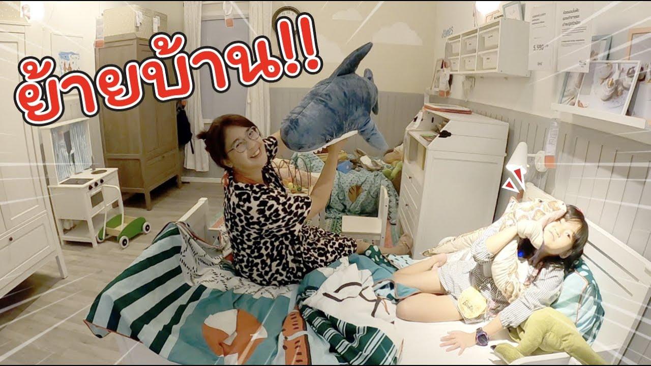 ย้ายบ้าน!! ไปนอนที่ไหนดี! | ละครสั้นหรรษา | แม่ปูเป้ เฌอแตม Tam Story