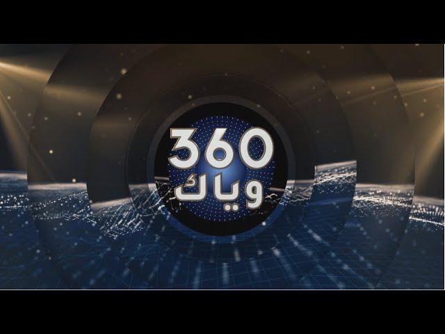برنامج 360 وياك - الحلقة الأولى