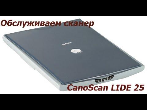 Драйвер для canon canoscan lide 25 + инструкция как установить на.