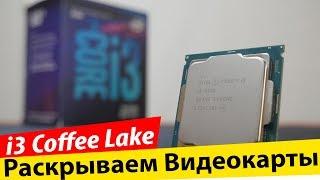 i3 8100 Coffee Lake - Новый КОРОЛЬ Бюджетных Сборок ?!