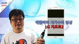 lg지프로2액정수리(lg gpro2 lcd screen…