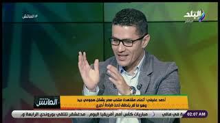 عفيفي: « قرار استبعاد عمرو وردة من المتنخب صائبًا .. واللاعب يحتاج لعلاج نفسي»