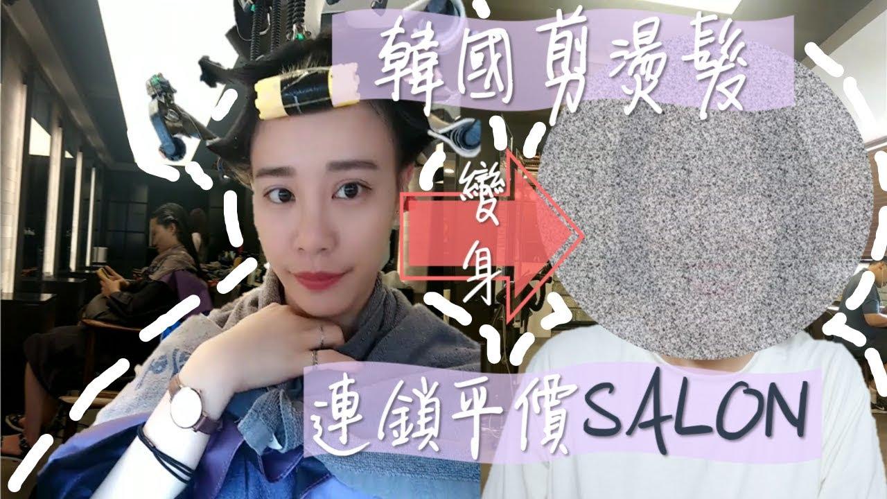 KOREA   韓國人推薦超平價SALON 剪髮+燙髮+護髮竟然比臺灣便宜!?   IT'S ALLEY - YouTube