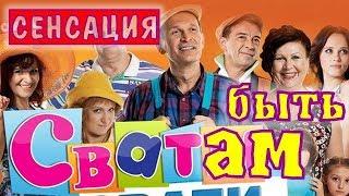 Сериал «Сваты» возвращается на украинское телевидение в новом 7 сезоне