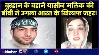 Kashmir separatist leader Yasin Malik's wife Mishal Malik speaks on Burhan Wani death anniversary