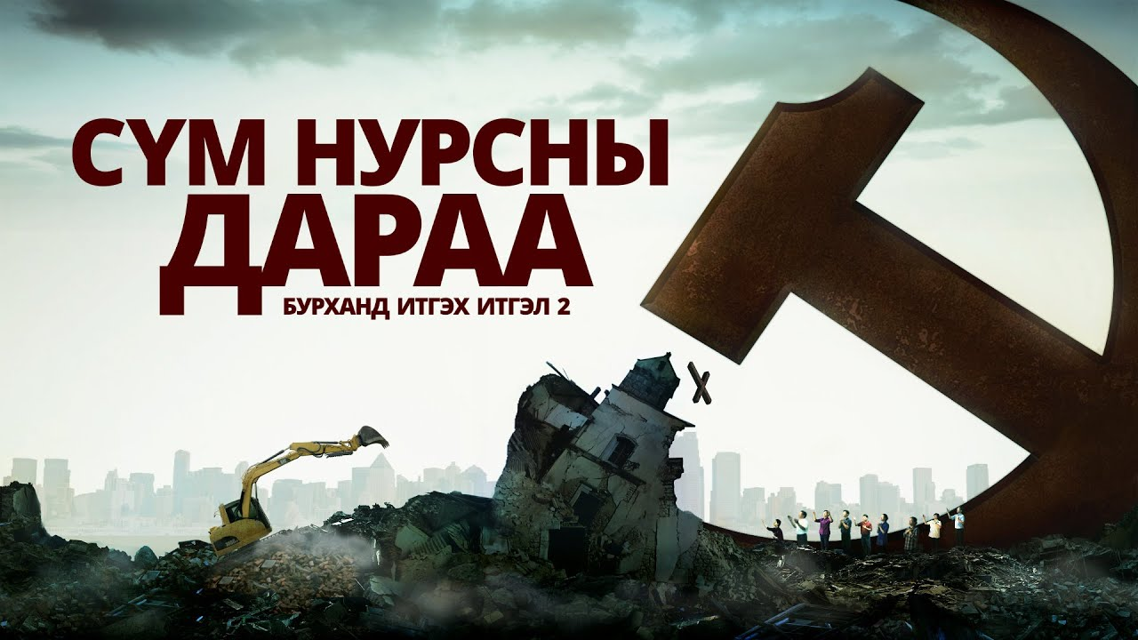 """Сайн мэдээний кино """"Бурханд итгэх итгэл 2 - Сүм нурсны дараа"""" (Монгол хэлээр)"""