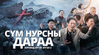 """Сайн мэдээний кино""""Бурханд итгэх итгэл 2 - Сүм нурсны дараа"""" (Монгол хэлээр)"""