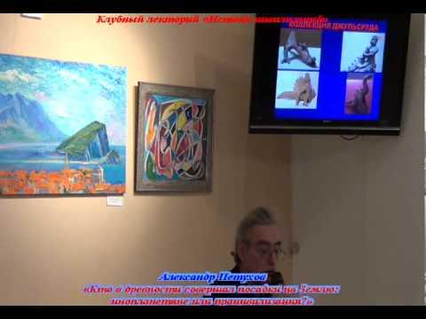 Александр Петухов - «Инопланетяне или працивилизация?»