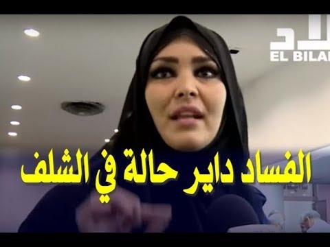 """النائب فوزية طهراوي : """"في الشلف بؤر للفساد  يُستوجب إستئصالها"""""""