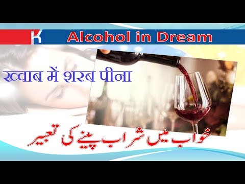 KHWAB MEIN SHARAB PEINAY KI TABEER IN HINDI / URDU/  ख्वाब में शरब पीना ,خواب میں شراب پینے کی تعبیر