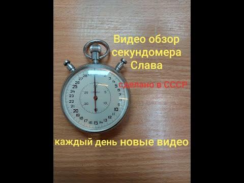 секундомер слава механический,сделано в ссср,продажа и ремонт часов