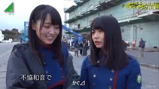 28  【初披露】不協和音 メイキング映像?【欅坂46】