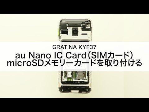 【GRATINA KYF37】au Nano IC Card(SIMカード)・microSDメモリーカードを取り付ける