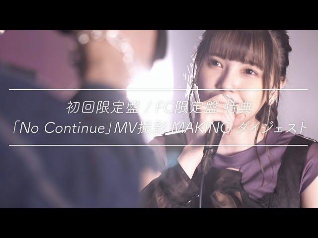 鬼頭明里「『No Continue』MV撮影 MAKINGダイジェスト」