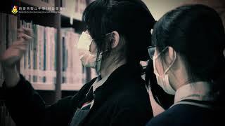Publication Date: 2021-04-21   Video Title: 跨校書海漫遊計劃(六校圖書館合辦)2020-2021:明愛馬