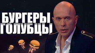 NORDON – БУРГЕРЫ VS ГОЛУБЦЫ  (feat. Сергей Дружко)