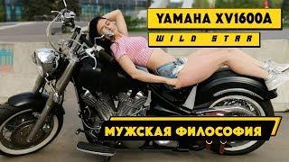 ОБЗОР БАЙКА С ЯЙЦАМИ | yamaha XV1600A road star | MOTOVLOG