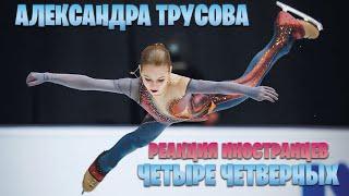 Реакция иностранцев на победу Александры Трусовой Alexandra Trusova