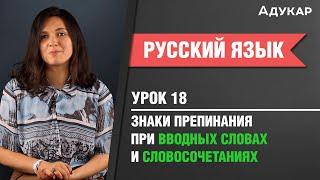 Знаки препинания при вводных словах и словосочетаниях  Русский язык